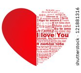 "big red heart with words ""i... 