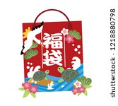 a lucky bag  in japanese it is... | Shutterstock .eps vector #1218880798