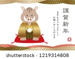 year of the wild boar new year... | Shutterstock .eps vector #1219314808