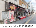 many tourist visit osaka on... | Shutterstock . vector #1219373938