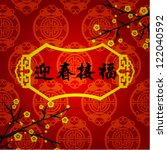 happy chinese new year greeting ... | Shutterstock .eps vector #122040592