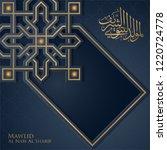 mawlid al nabi al sharif ... | Shutterstock .eps vector #1220724778