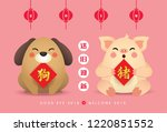 chinese new year greeting card... | Shutterstock .eps vector #1220851552