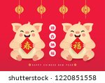 2019 year of pig greeting card... | Shutterstock .eps vector #1220851558