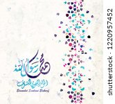 arabic and islamic calligraphy... | Shutterstock .eps vector #1220957452
