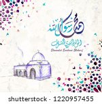 arabic and islamic calligraphy... | Shutterstock .eps vector #1220957455