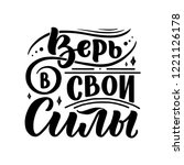poster on russian language  ...   Shutterstock .eps vector #1221126178