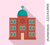 jewish synagogue icon. flat... | Shutterstock .eps vector #1221413905