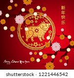 happy  chinese new year  2019... | Shutterstock .eps vector #1221446542
