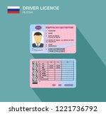 russian car driver license... | Shutterstock .eps vector #1221736792