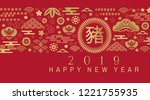 happy chinese new year. pig   ...   Shutterstock .eps vector #1221755935