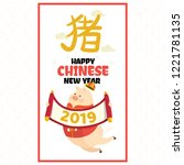 chinese new year 2019 with pig...   Shutterstock .eps vector #1221781135