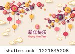 2019 chinese year of pig... | Shutterstock .eps vector #1221849208