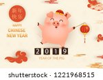 happy chinese new year of the... | Shutterstock .eps vector #1221968515