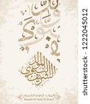 arabic islamic mawlid al nabi... | Shutterstock .eps vector #1222045012
