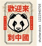panda mascot emblem design with ... | Shutterstock .eps vector #1222540705