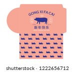 chinese new year of the pig... | Shutterstock .eps vector #1222656712