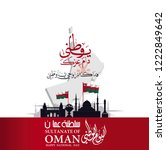 sultanate of oman national day... | Shutterstock .eps vector #1222849642