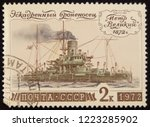 ussr circus 1972. postage stamp ... | Shutterstock . vector #1223285902
