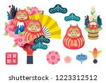 japanese new year with daruma... | Shutterstock .eps vector #1223312512
