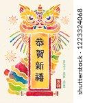watercolor lion dance... | Shutterstock .eps vector #1223324068
