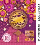 happy chinese new year papercut ... | Shutterstock .eps vector #1223384665