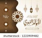 arabic islamic mawlid al nabi... | Shutterstock .eps vector #1223909482