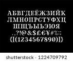broken sharp verged uppercase... | Shutterstock .eps vector #1224709792