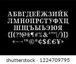 broken sharp verged uppercase... | Shutterstock .eps vector #1224709795