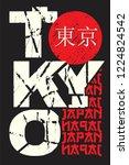 japan tokyo lettering poster  ... | Shutterstock .eps vector #1224824542
