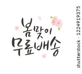 spring season   korean... | Shutterstock .eps vector #1224919375