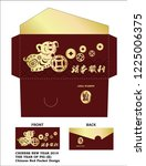 lunar new year money red packet.... | Shutterstock .eps vector #1225006375