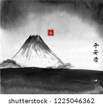landscape with fijiyama...   Shutterstock .eps vector #1225046362