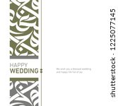 happy wedding greeting card... | Shutterstock .eps vector #1225077145