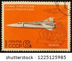 ussr circus 1969. postage stamp ... | Shutterstock . vector #1225125985