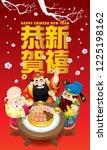 three cute chinese gods ...   Shutterstock .eps vector #1225198162