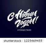 happy new year    russian... | Shutterstock .eps vector #1225469455
