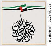 uae national day calligraphy... | Shutterstock .eps vector #1225707895