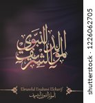 arabic and islamic calligraphy... | Shutterstock .eps vector #1226062705