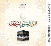 celebration of mawlid al nabi.... | Shutterstock .eps vector #1226116048