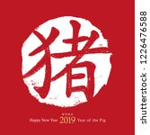 2019 chinese lunar new year of...   Shutterstock . vector #1226476588