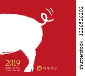 2019 chinese new year of the...   Shutterstock . vector #1226526202
