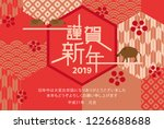 japanese new year's card in... | Shutterstock .eps vector #1226688688