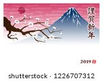new year card with fuji... | Shutterstock .eps vector #1226707312
