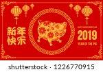 design of festive card for... | Shutterstock .eps vector #1226770915