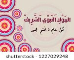 islamic greeting card of al... | Shutterstock .eps vector #1227029248