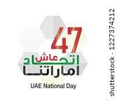 united arab emirates national... | Shutterstock .eps vector #1227374212