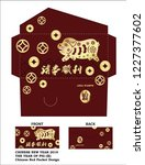 chinese new year money red... | Shutterstock .eps vector #1227377602