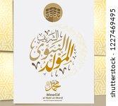 mawlid al nabi al sharif... | Shutterstock .eps vector #1227469495