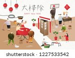 lunar year spring cleaning in... | Shutterstock .eps vector #1227533542